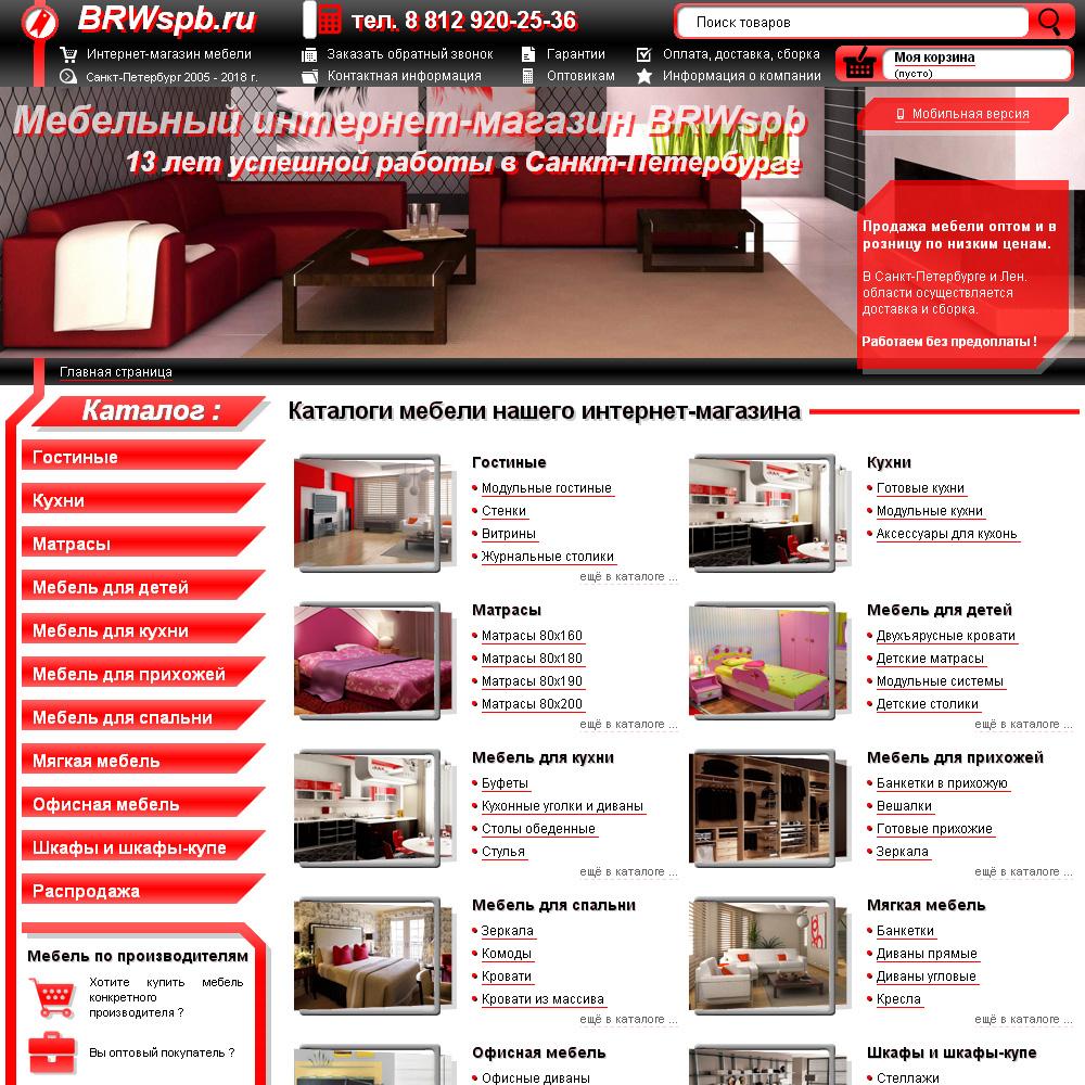 Интернет Магазин Мебели Оптом